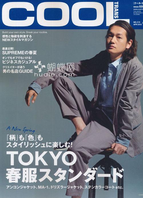 COOL TRANS (クールトランス) April 2013  Arata Irua 井浦新