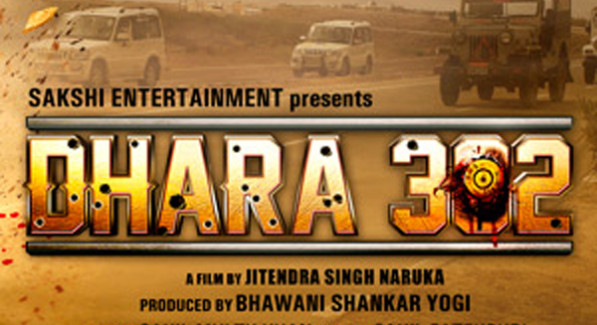full cast and crew of bollywood movie Dhara 302 2016 wiki, Rufy Khan, Dipti Dhotre story, release date, Actress name poster, trailer, Photos, Wallapper