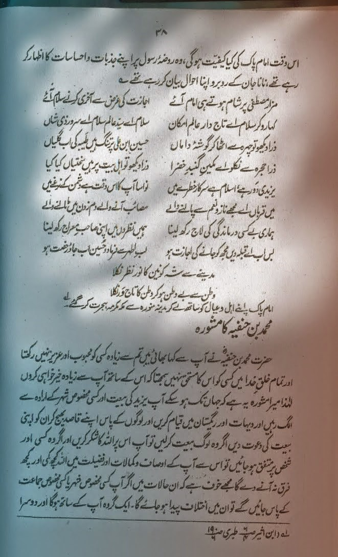 Imaam Husaein [Radiyal Laahu 'Anhu],