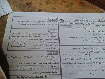 امتحانات الرياضيات عربى و انجلش الجيزة- يناير2015 ماث%2