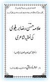 علامہ حسن رضا بریلوی کی نعتیہ شاعری
