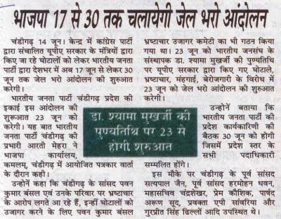 भाजपा सचिव आरती मेहरा शुक्रवार को चंडीगढ़ में पत्रकारों को संबोधित करते हुए। साथ में भाजपा नेता संजय टंडन, हरमोहन धवन तथा पूर्व सांसद सत्य पाल जैन भी हैं।