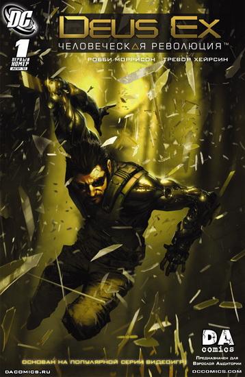 комикс Deus Ex: Human Revolution