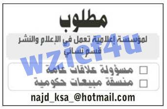 وظائف جريدة الرياض الثلاثاء 26 /2/1434 | وظائف خالية بالصحف السعودية الثلاثاء 26 صفر 1434