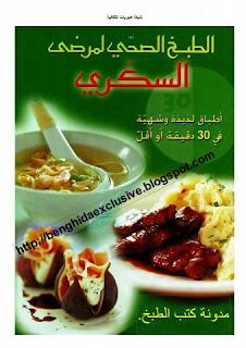 كتاب الطبخ الصحي لمرضى السكري. mardasokari.jpg