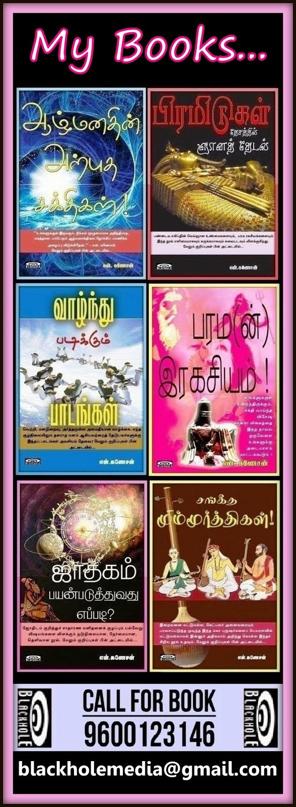 My Tamil Books