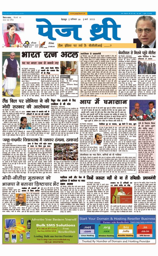 Newspaper in Uttarakhand