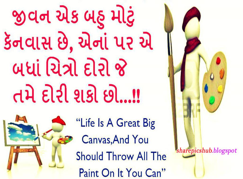beautiful life quotes in gujarati inspiring quotes in