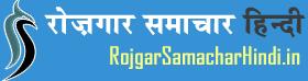 रोजगार समाचार हिंदी - Rojgar Samachar in Hindi
