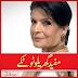 Zubaida Aapa Home Remedies [Gharelu Totkey]