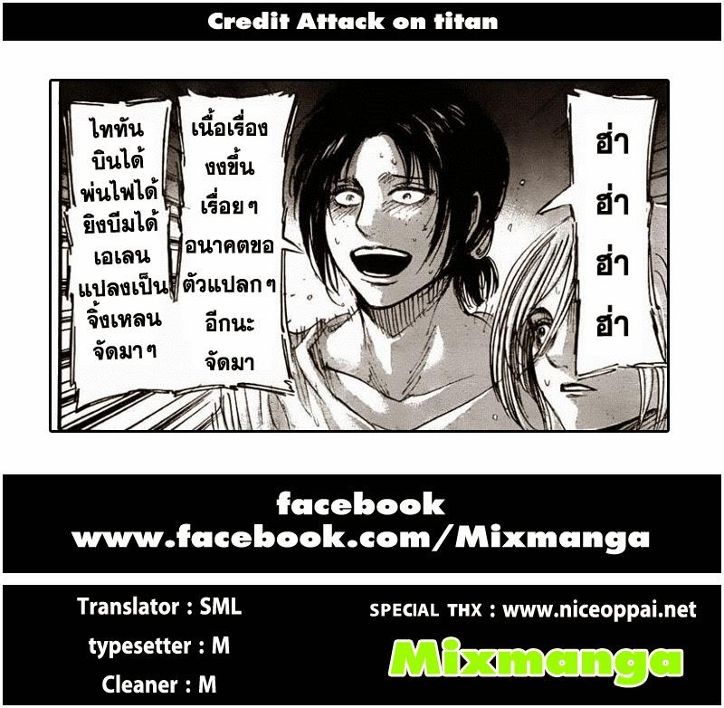 อ่านการ์ตูน Attack on Titan 38 ภาพที่ 45