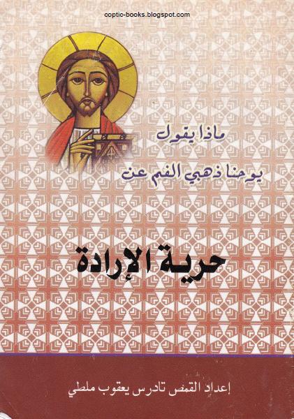 كتاب : ماذا يقول يوحنا ذهبي الفم عن حرية الارادة - اعداد القمص تادرس يعقوب ملطي