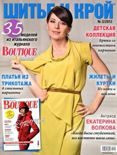 Шитье и крой № 3 2012