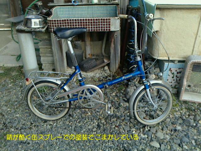 のブログ: 古い折り畳み自転車 ...