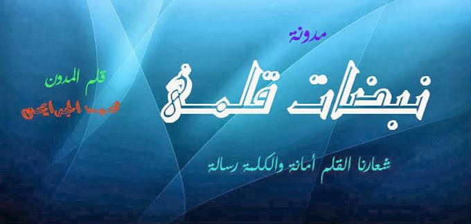 محمد الجرايحى :