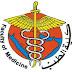 تنسيق كلية الطب فى تنسيق الثانوية العامة 2013 المرحلة الاولى
