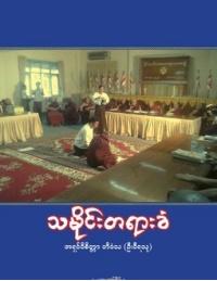 Ashin Wirathu – အရွင္၀ီရသူ (မစုုိးရိမ္)၏ သမိုုင္းတရားခံ အီးဘုုတ္စာအုုပ္ ထြက္ပါျပီ