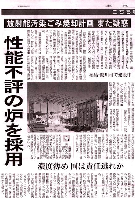 放射能汚染ごみ焼却計画-性能不評の炉を採用(東京新聞)