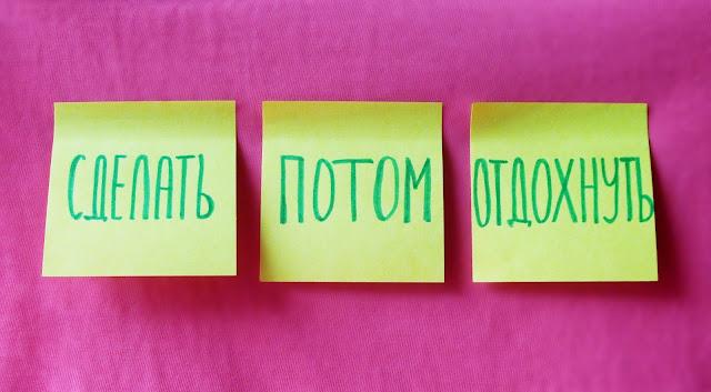 Как перестать прокрастинировать и начать жить