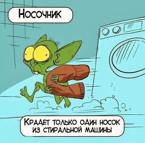носочник крадет только один носок из стиральной машины