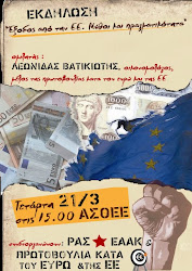 ΠΡΩΤΟΒΟΥΛΙΑ ΚΑΤΑ ΤΟΥ ΕΥΡΩ & ΤΗΣ ΕΕ