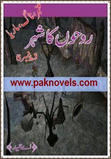 Rohoon Ka Shehar  by A Hameed