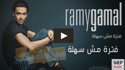 اغنية رامي جمال - فترة مش سهلة 2013