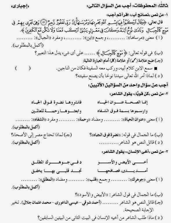 امتحان اللغة العربية محافظةالمنوفية للسادس الإبتدائى نصف العام ARA06-05-P2.jpg