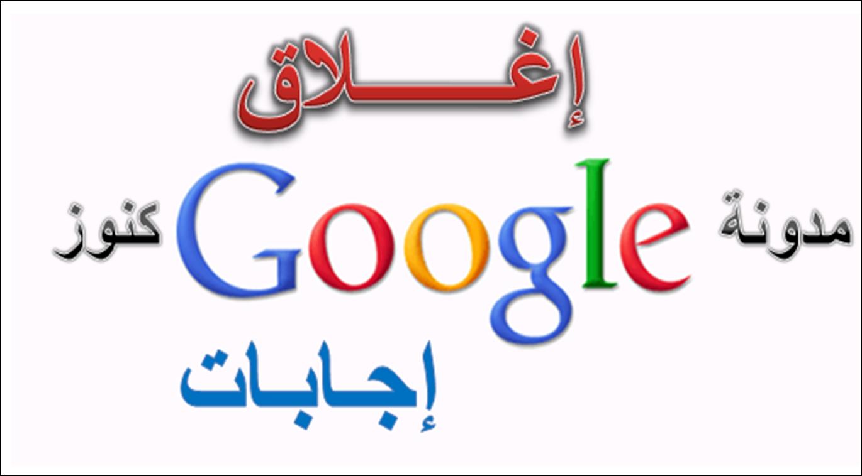 إغلاق إجابات جوجل-مدونة كنوز