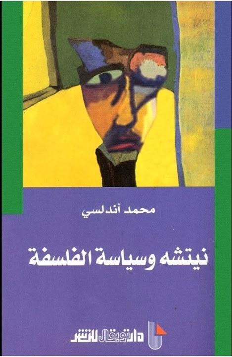 نيتشه وسياسة الفلسفة - محمد أندلسي