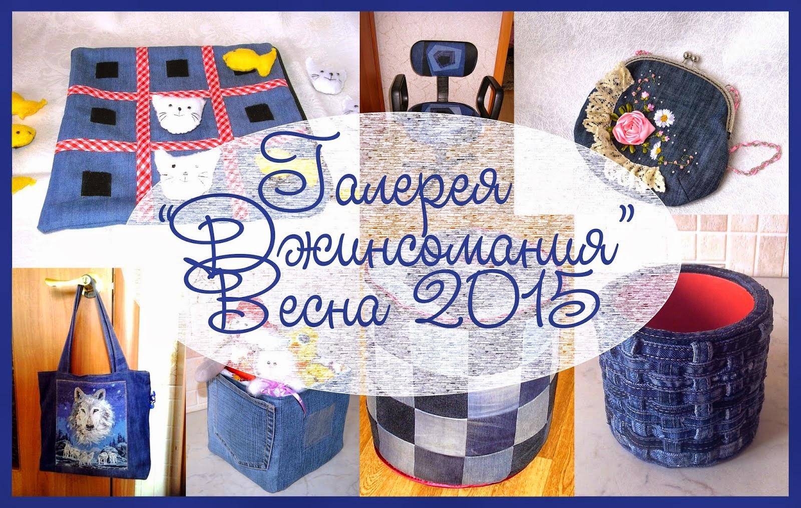 """Галерея """"Джинсомания"""" весна 2015"""