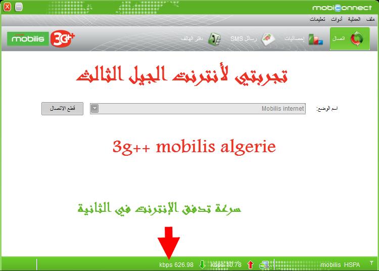 إنترنت الجيل الثالث 3g++ mobilis بالجزائر