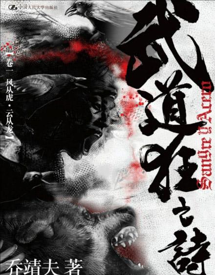 http://2.bp.blogspot.com/-WJLzx3guFrs/TlpeyccU3wI/AAAAAAAAJ4w/plmy_OxV0D0/s1600/novel-cover-china-BK01.jpg