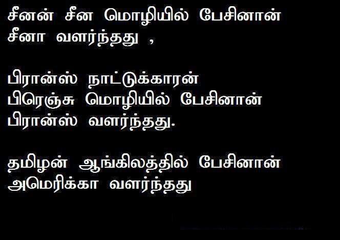 Tamilai Valarpom - Quotes In Tamil