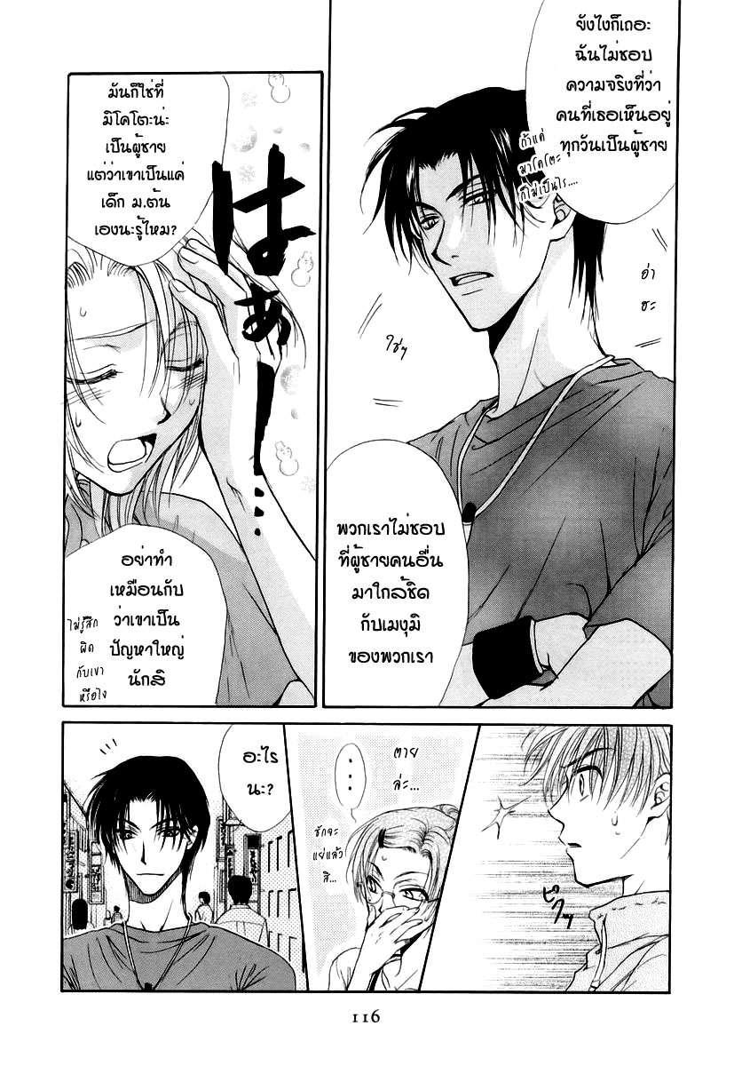 อ่านการ์ตูน Kakumei no Hi 7 ภาพที่ 12