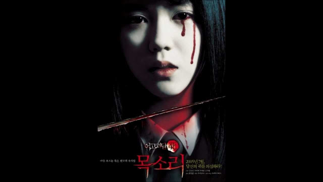 Voice 2005 Korean Film