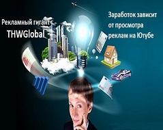 Рекламныи гигант THW Global! Сотрудничество с THW Global! Регистрация бесплатная-жми на картинку