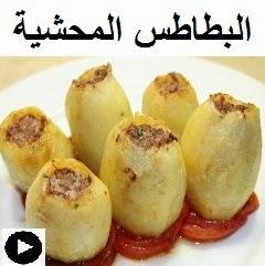 فيديو محشي البطاطس باللحمة المفرومة