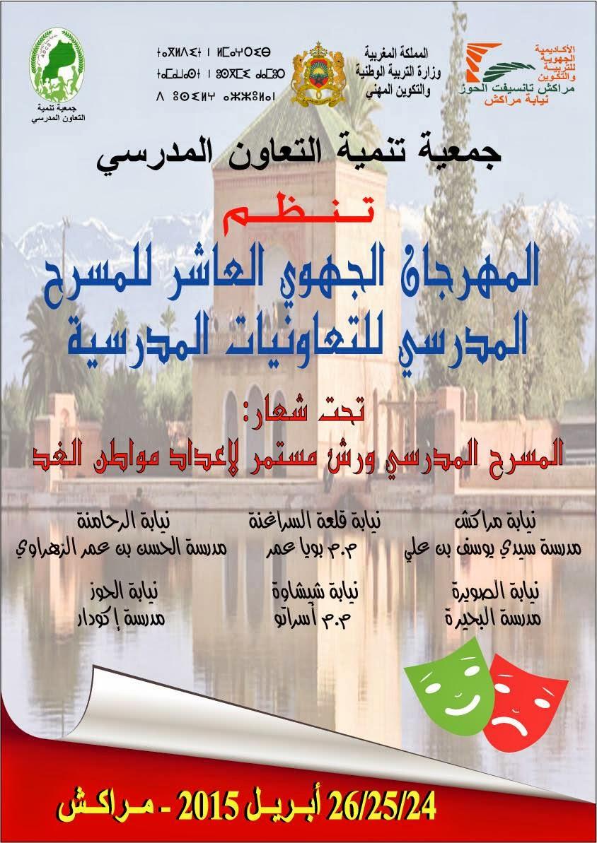 المهرجان الجهوي العاشر للمسرح المدرسي للتعاونيات المدرسية بمراكش