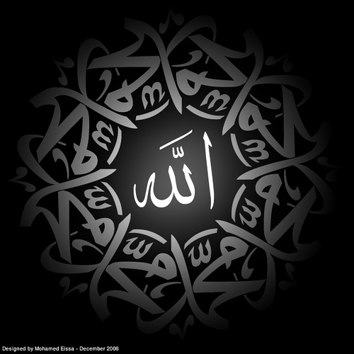 religion islam information beautifull wallpaper s allah