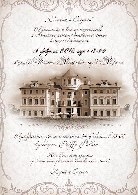 Макет свадебных приглашений