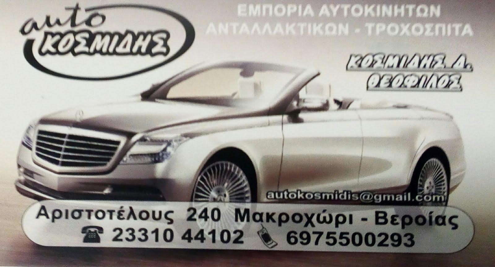 AUTO ΚΟΣΜΙΔΗΣ