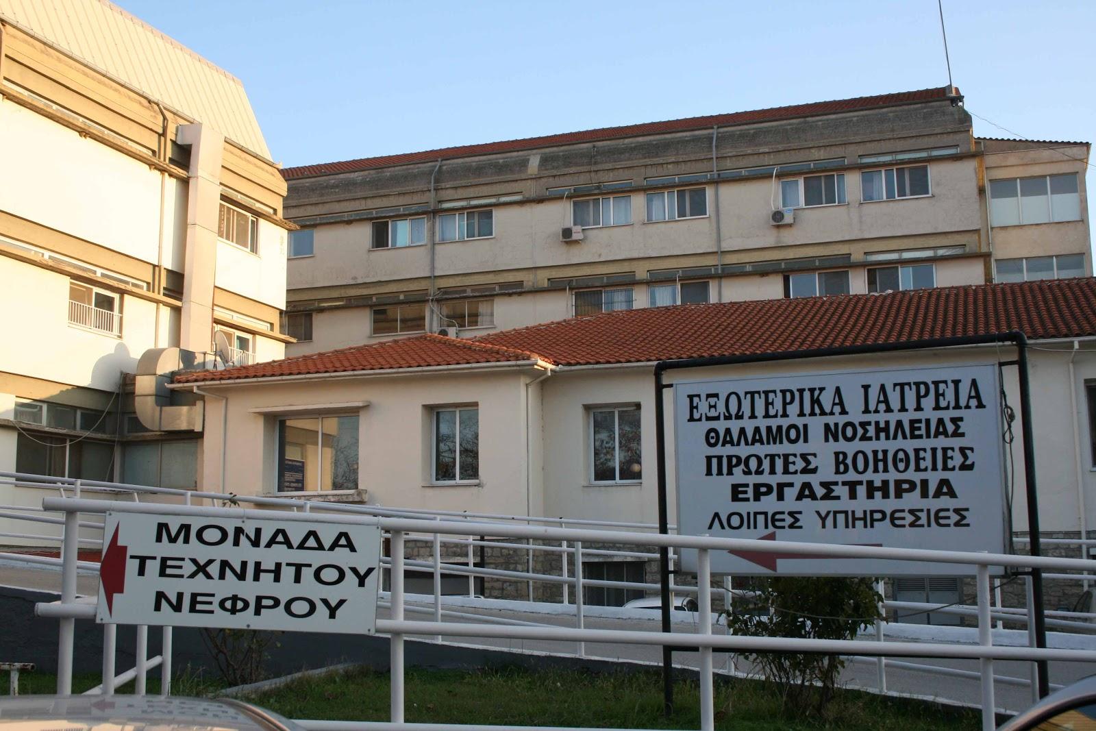 Ο νέος οργανισμός του Νοσοκομείου Διδυμοτείχου