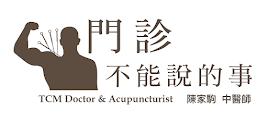 門診不能說的事  陳家駒中醫師 DR.JG TCM Doctor & Acupuncturist