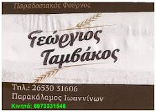 ΑΡΤΟΠΟΙΕΙΑ ΓΕΩΡΓΙΟΣ ΤΑΜΒΑΚΟΣ