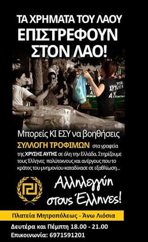Η ταμίας που άλλαξε λίγο τον κόσμο. Αυτή την Ελλάδα θέλουμε...