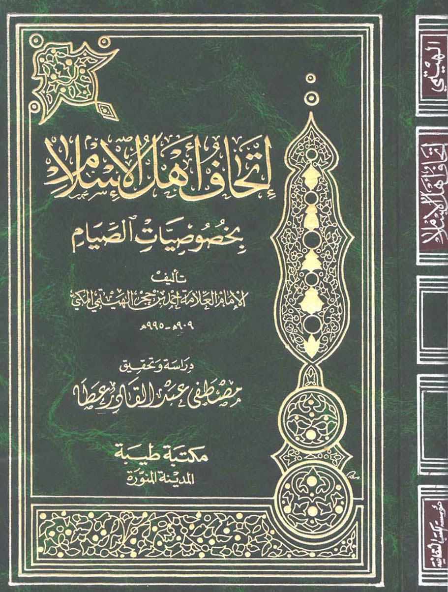 إتحاف أهل الإسلام بخصوصيات الصّيام - ابن حجر الهيثمي pdf