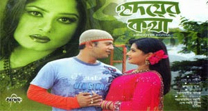 BANGLA MOVIE, BANGLA FILM, HRIDOYER KOTHA, BANGLADESHI MOVIE