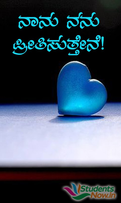 cute Love Quotes: I Love You Kannada Quotes