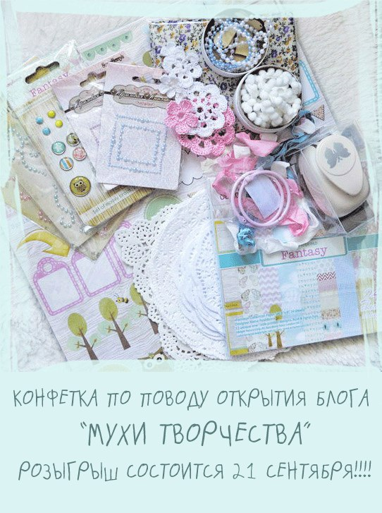 http://myhi-creativiti.blogspot.ru/2014/08/blog-post.html